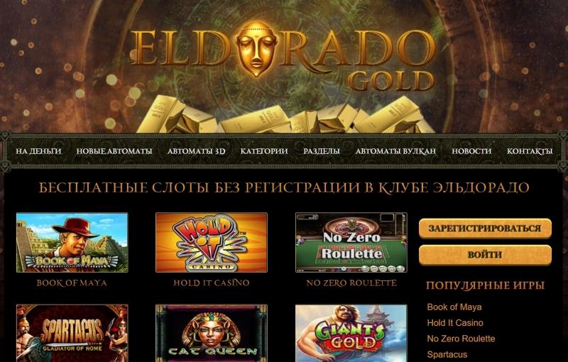 официальный сайт казино эльдорадо онлайн играть бесплатно без регистрации