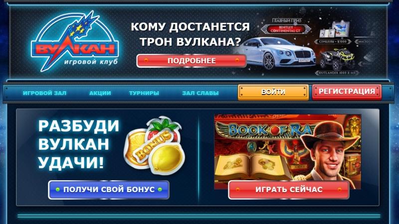 Поймайте свою удачу за хвост в казино Вулкан 24