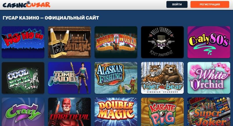 гусар казино официальный сайт